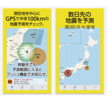 「地震サーチ」アプリ
